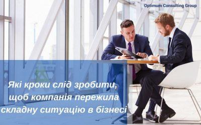 Які кроки слід зробити, щоб компанія пережила складну ситуацію в бізнесі
